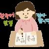 【基礎】ハングルを読んでみよう!日本語のハングル表記