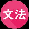 【文法】 단어 사동 (~이/히/리/기/우/추~) 使役法「~させる」