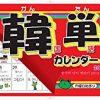 韓国単語カレンダーで楽しくハングルを覚えられます。