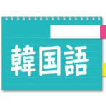 【参考書】推薦韓国語学習書籍